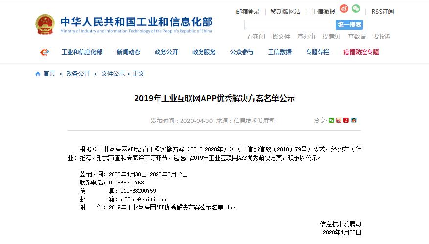 125个!2019年工业互联网APP优秀解决方案名单公示